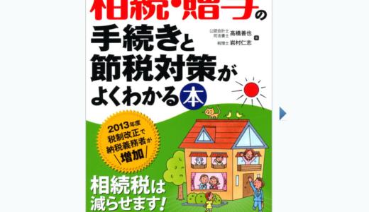 【祝出版】相続・贈与の手続きと節税対策がよくわかる本