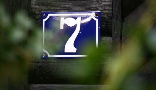 【まとめ】相続税を減額する7つの控除項目は?
