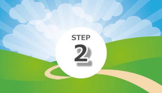 【ステップ2】具体例で優しくわかる相続税の計算の仕方