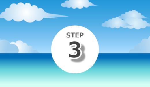 【ステップ3】具体例で優しくわかる相続税の計算の仕方