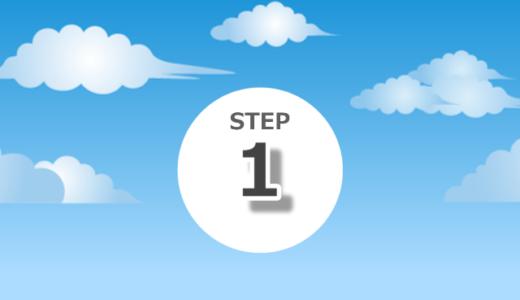 【ステップ1】具体例で優しくわかる相続税の計算の仕方
